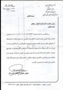 Iran Azeri document